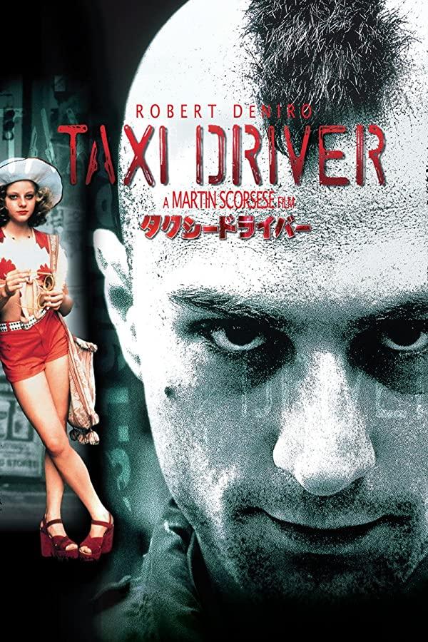映画タクシードライバーのポスター