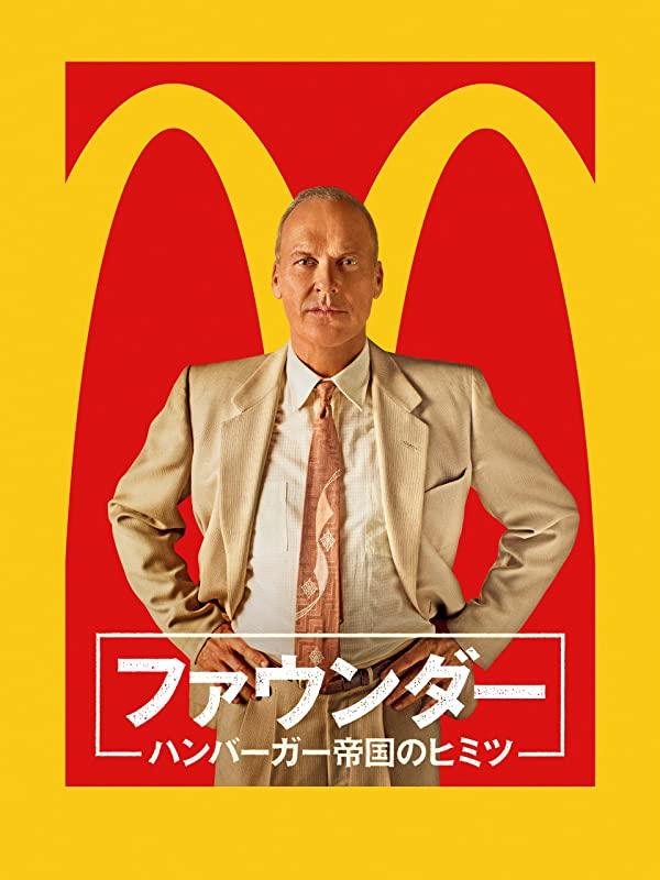 映画ファウンダーハンバーガー帝国のヒミツのポスター