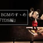 パークBGMのすゝめ『TDS編』のアイキャッチ